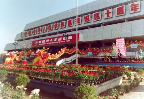 1989年9月30日,晋煤四十年成就展暨中国煤炭博物馆开馆典礼会场