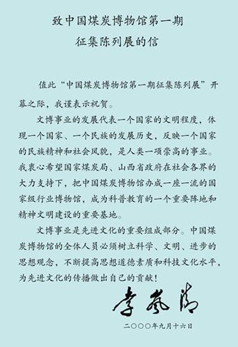 李岚清副总理致中国煤炭博物馆第一期征集陈列展的贺信