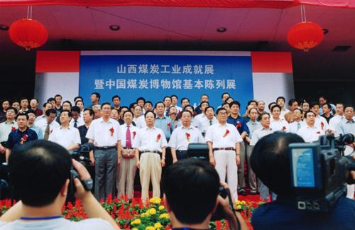 2003年8月8日,山西省各级领导参加山西煤炭工业成就展暨中国煤炭博物馆基本陈列展开幕式