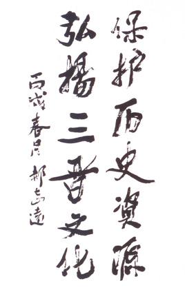山西省审计厅厅长郝志远同志题词