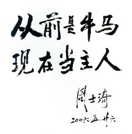 中国国家博物馆研究员周士琦先生题词