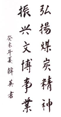 原国家煤炭工业部副部长韩英同志题词