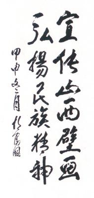 第十届全国政协常委、原山西省委书记胡富国同志题词