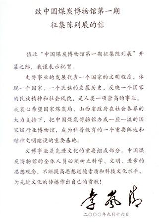 李岚清同志为中国煤炭博物馆首期陈列展发来贺信