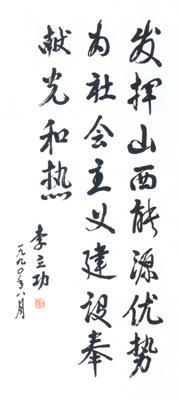第八届全国人大常委、原山西省委书记李立功同志题词