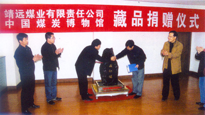 藏品捐赠仪式