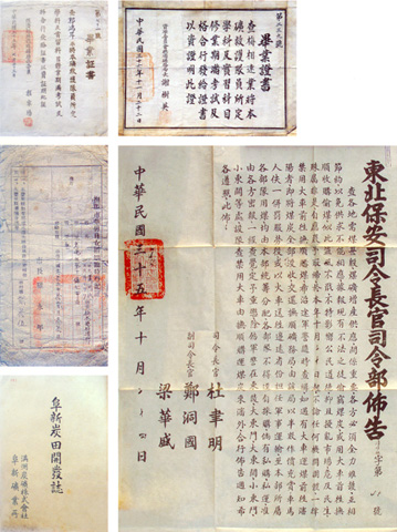 新中国成立前国统区煤矿史料