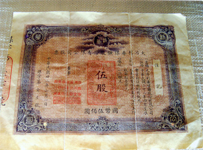 新中国成立前煤矿的股权证明