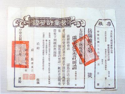 民国时期的矿业营业许可证