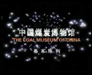 中国煤炭博物馆简介
