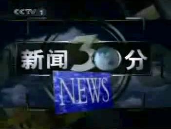 新闻30分专题报道中国煤炭博物馆