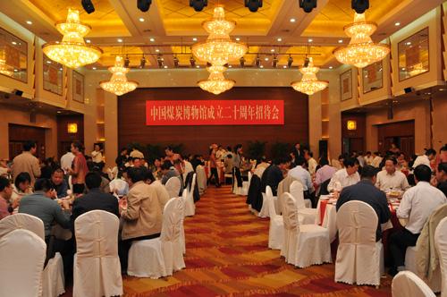 中国煤炭博物馆成立二十周年招待会