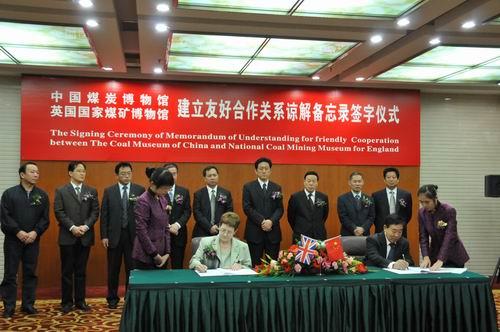 中国煤炭博物馆与英国国家煤矿博物馆建立友好合作关系备忘录签字仪式
