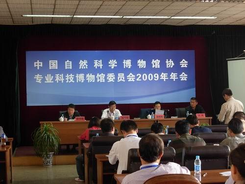 中国自然科学博物馆协会专业科技博物馆委员会2009年年会在中国煤炭博物馆召开