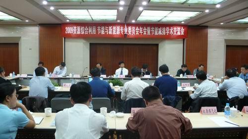 2009年资源综合利用节能与新能源专业委员会年会暨节能减排学术交流会在中国煤炭博物馆召开
