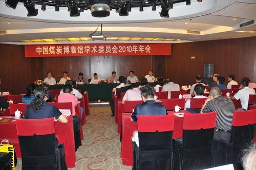 中国煤炭博物馆学术委员会2010年年会