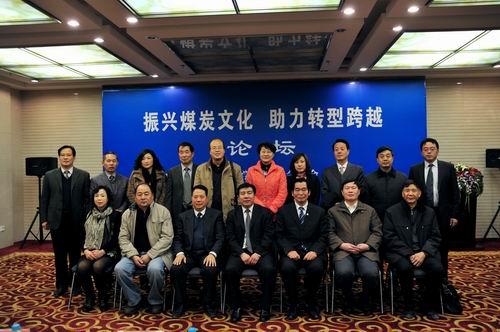 """馆领导与中国煤炭博物馆学术委员会2011年年会暨""""振兴煤炭文化  助力转型跨越""""论坛专家、学者合影留念"""