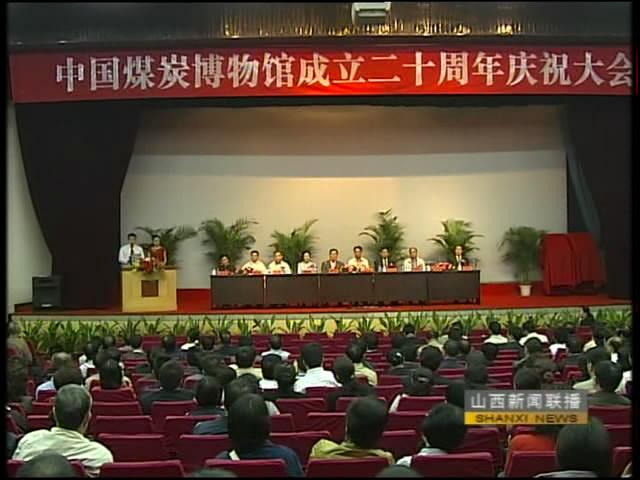 中国煤炭博物馆成立20周年庆祝大会