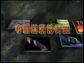 煤海探秘游宣传片