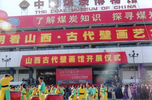 2004年10月21日,华夏文明看山西•山西古代壁画艺术精品展开展仪式