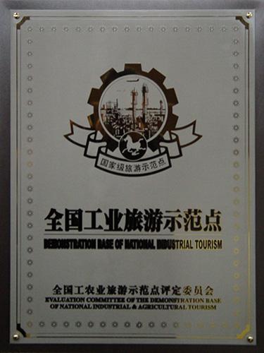 2005年5月,中国煤炭博物馆被评为全国工业旅游示范点