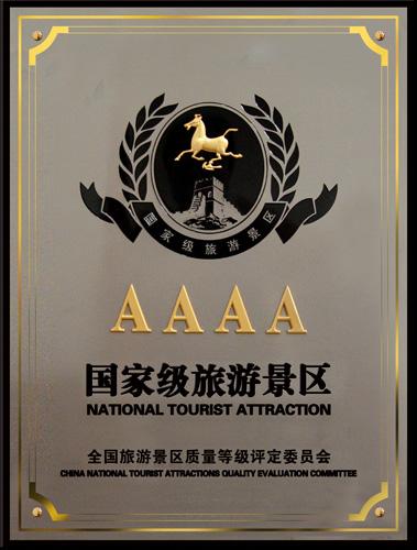 2008年4月,中国煤炭博物馆被评为AAAA国家级旅游景区