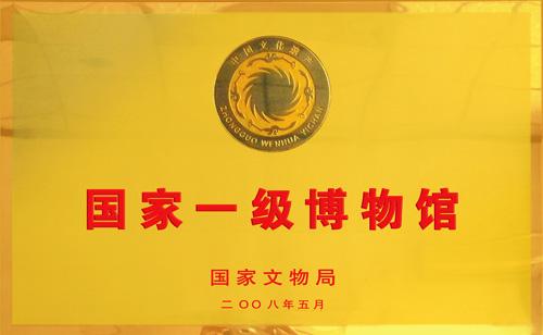 2008年5月,中国煤炭博物馆被评为国家一级博物馆