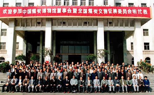 1991年10月9日,中国煤炭博物馆董事会暨全国煤炭文物征集委员会代表留影