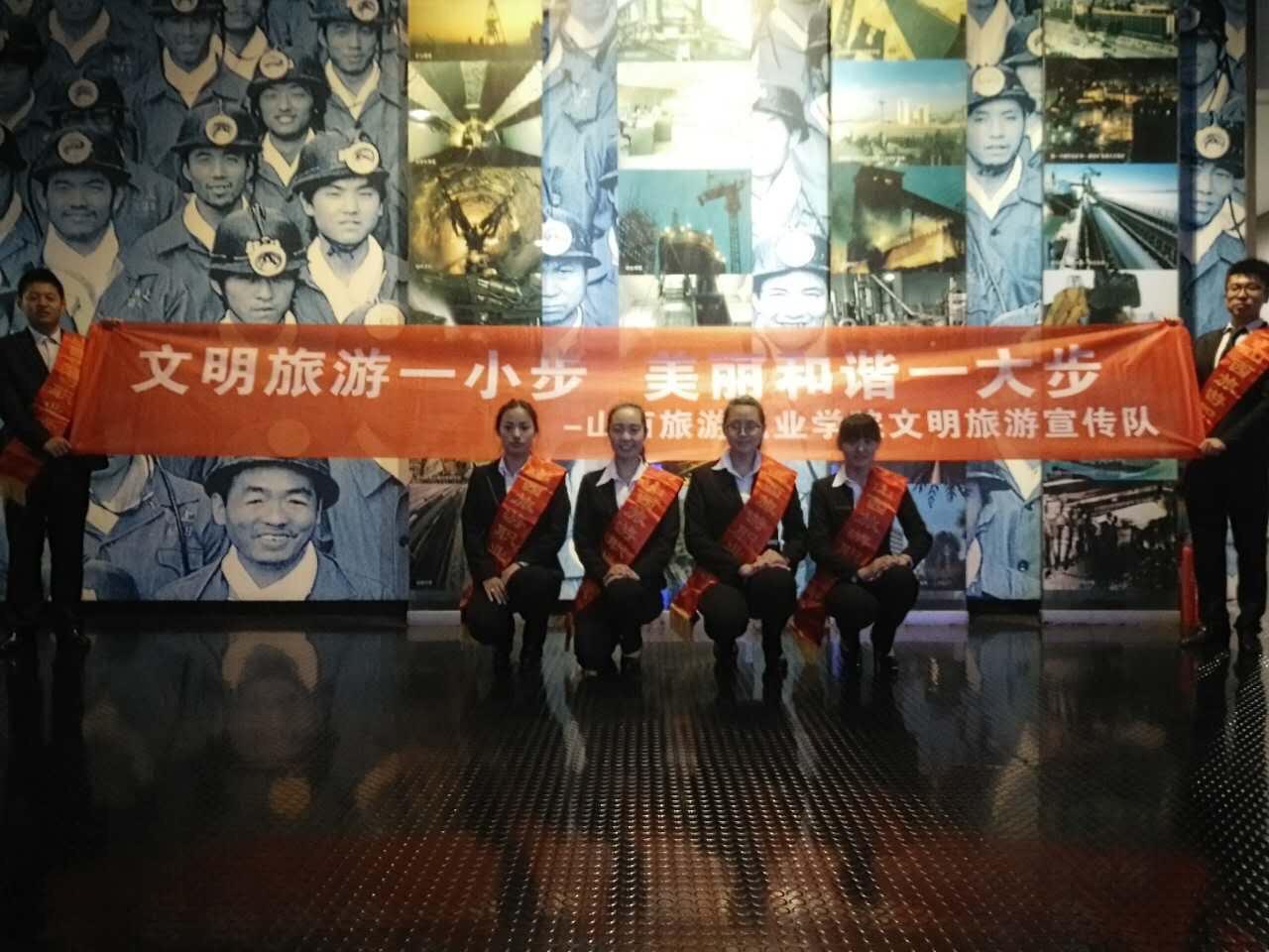 省旅院志愿者文明旅游宣传队到我馆服务