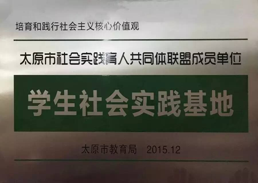 """我馆成为首批""""太原市社会实践育人共同体""""联盟单位"""