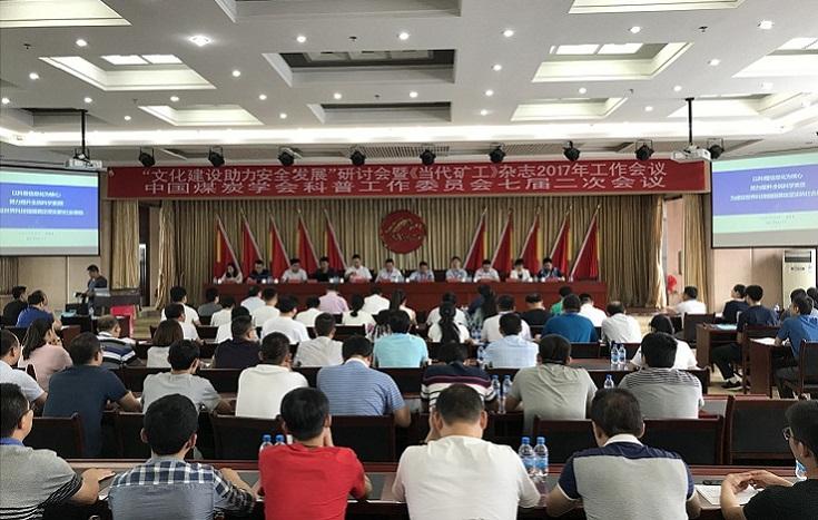 我馆参加中国煤炭学会科普工作委员会七届二次会议
