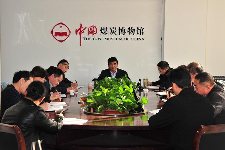 中国煤炭博物馆召开学习国发42号文件和党的