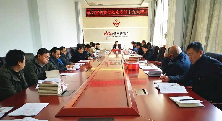 中国煤炭博物馆召开学习宣传贯彻落实党的十