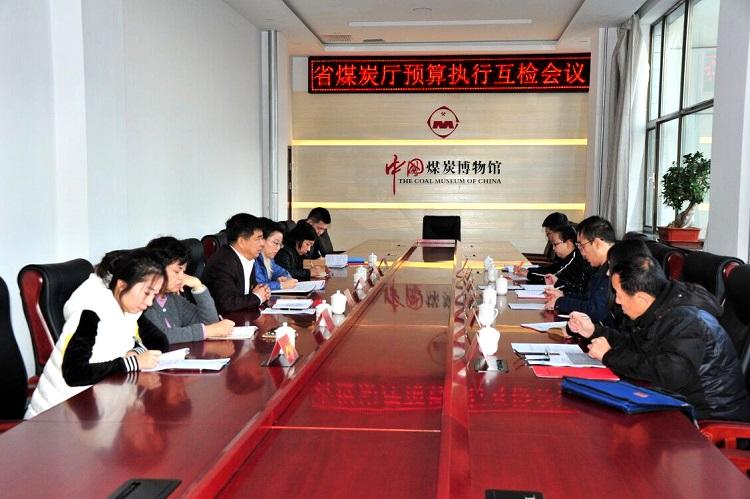 煤炭厅预算执行互检小组莅临中国煤炭博物馆