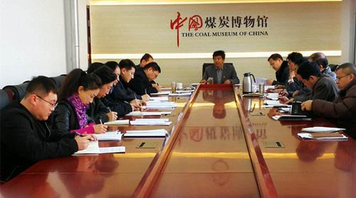中国煤炭博物馆党委中心组学习(扩大)会议传