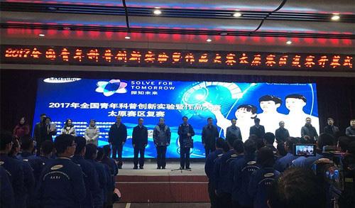 中国煤炭博物馆组织观摩2017年全国青年科普