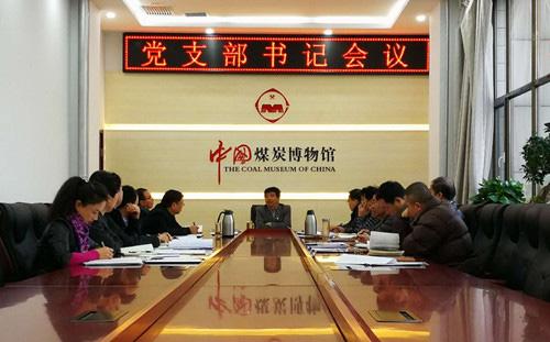 中国煤炭博物馆党委召开党支部书记会议