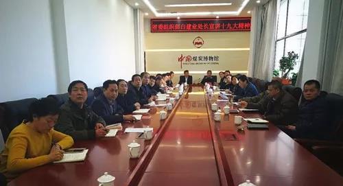 中国煤炭博物馆邀请专家宣讲十九大精神