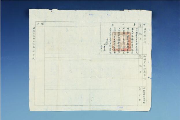 民国三十三年(1944年)矿业公司呈请在广元县河西乡采矿登记表