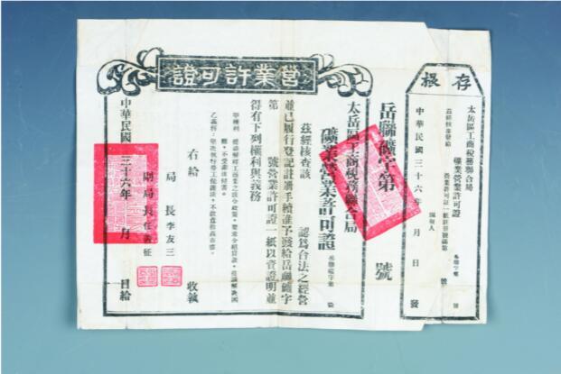 民国三十六年(1947年)矿业营业许可证