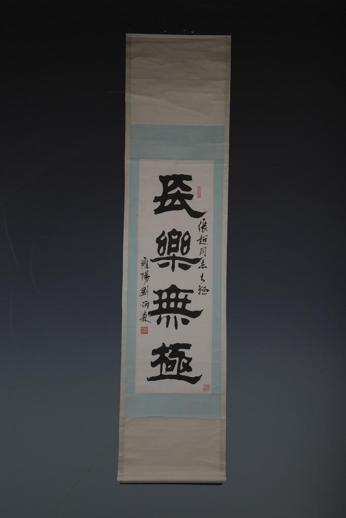 """现代刘炳森隶书""""长乐无极""""轴"""