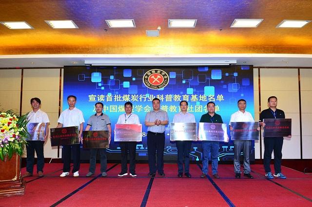 中国煤炭博物馆被评为首批煤炭行业科普教育
