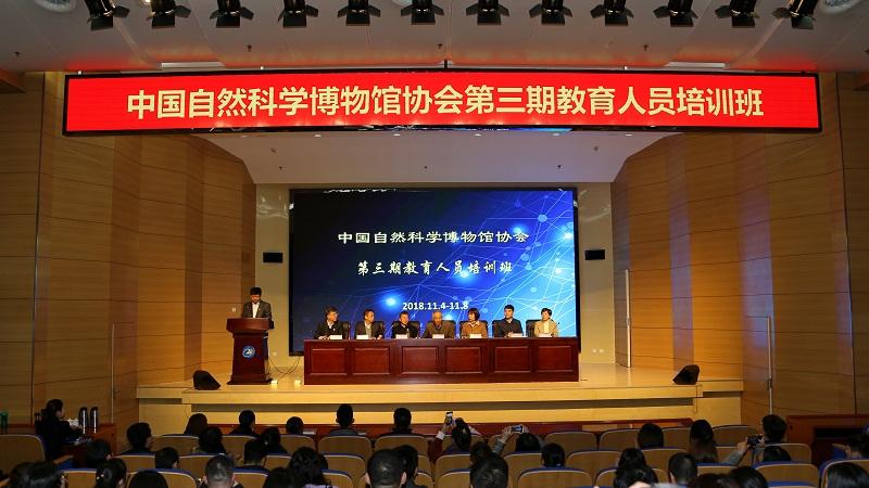 中国煤炭博物馆组织参加中国自然科学博物馆