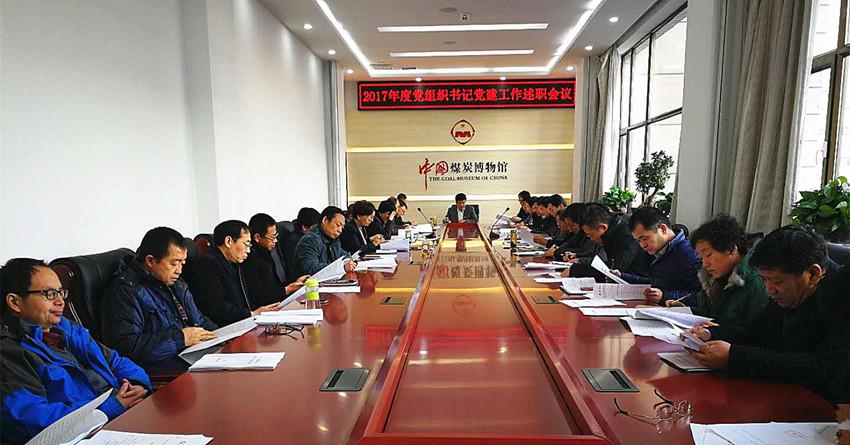 中国煤炭博物馆召开2017年度党组织书记党建