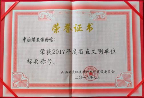 中国煤炭博物馆荣获2017年度省直文明单位标