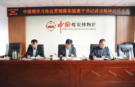 中国煤炭博物馆召开学习传达贯彻落实骆惠宁