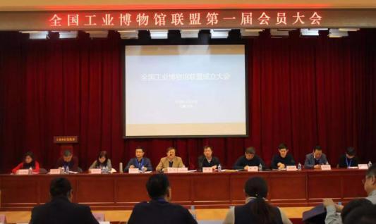 中国煤炭博物馆参加全国工业博物馆联盟成立