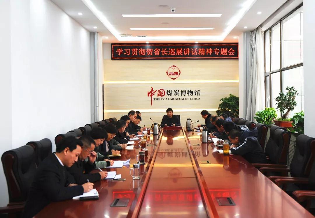 中国煤炭博物馆召开贯彻落实贺天才副省长重