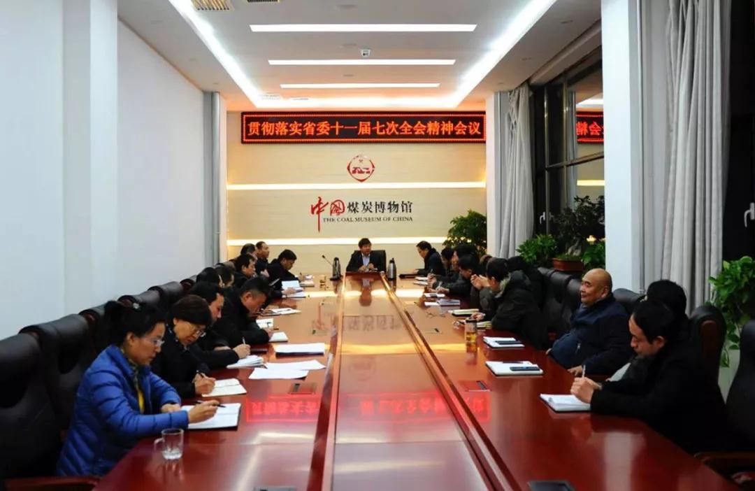 中国煤炭博物馆立即贯彻落实省委十一届七次