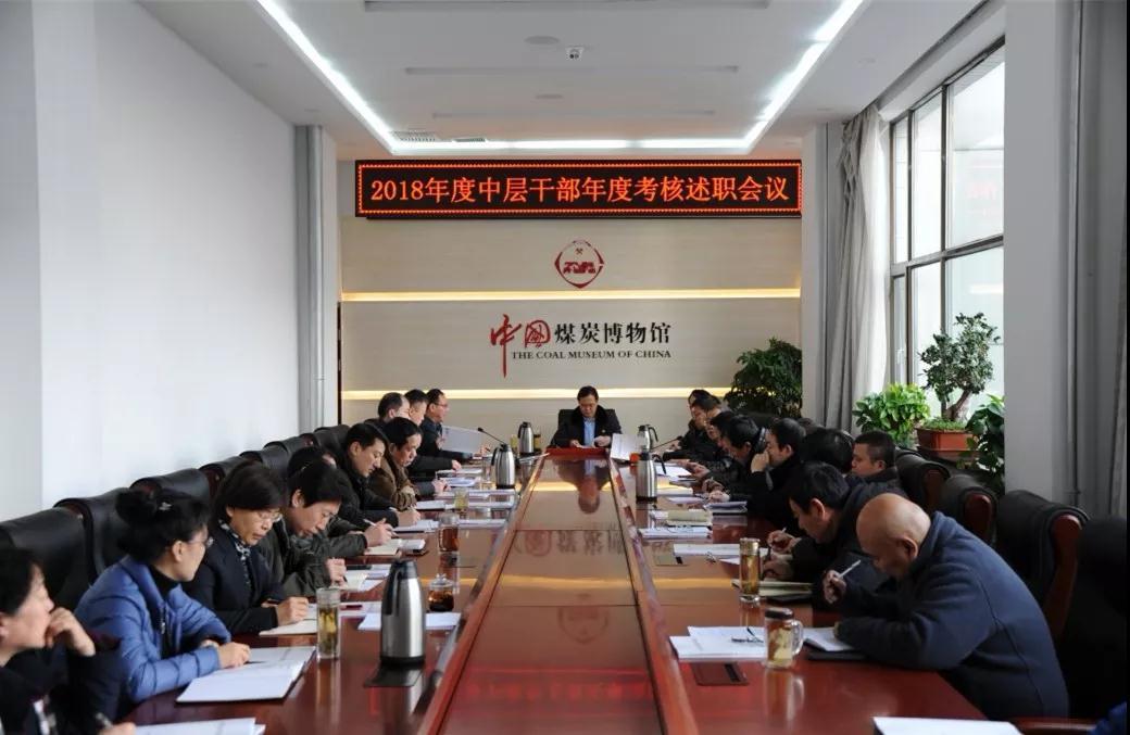 中国煤炭博物馆召开2018年度中层干部考核会